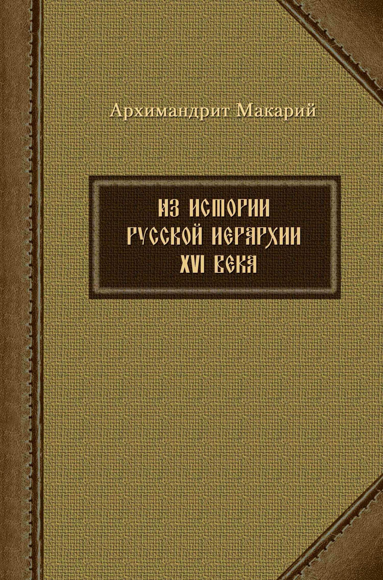 архимандрит Макарий (Веретенников) бесплатно