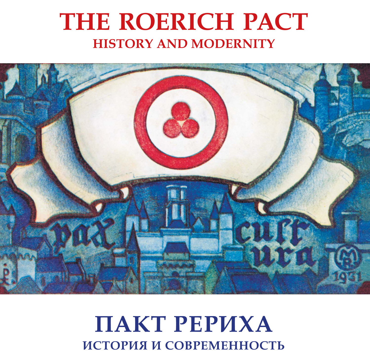 Коллектив авторов The Roerich pact. History and modernity. Catalogue of the Exhibition (National Academy of Art, New Delhi)
