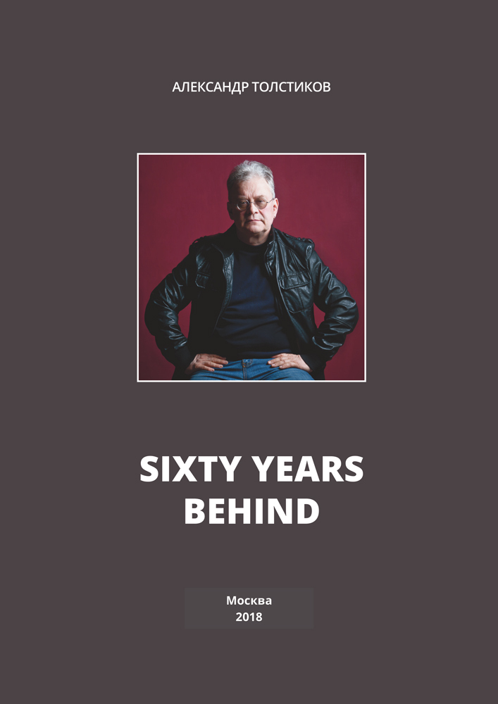 Sixty Years Behind