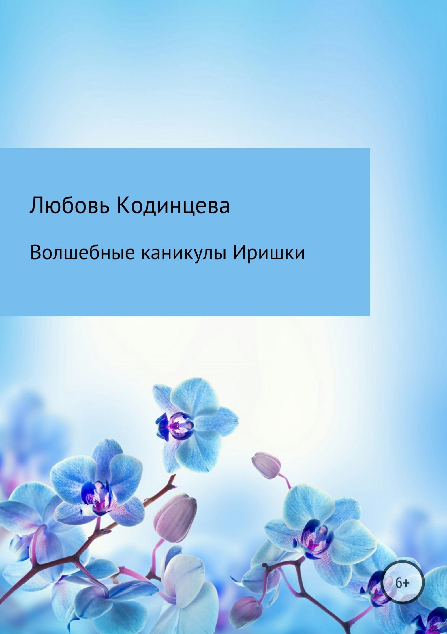 Любовь Николаевна Кодинцева бесплатно