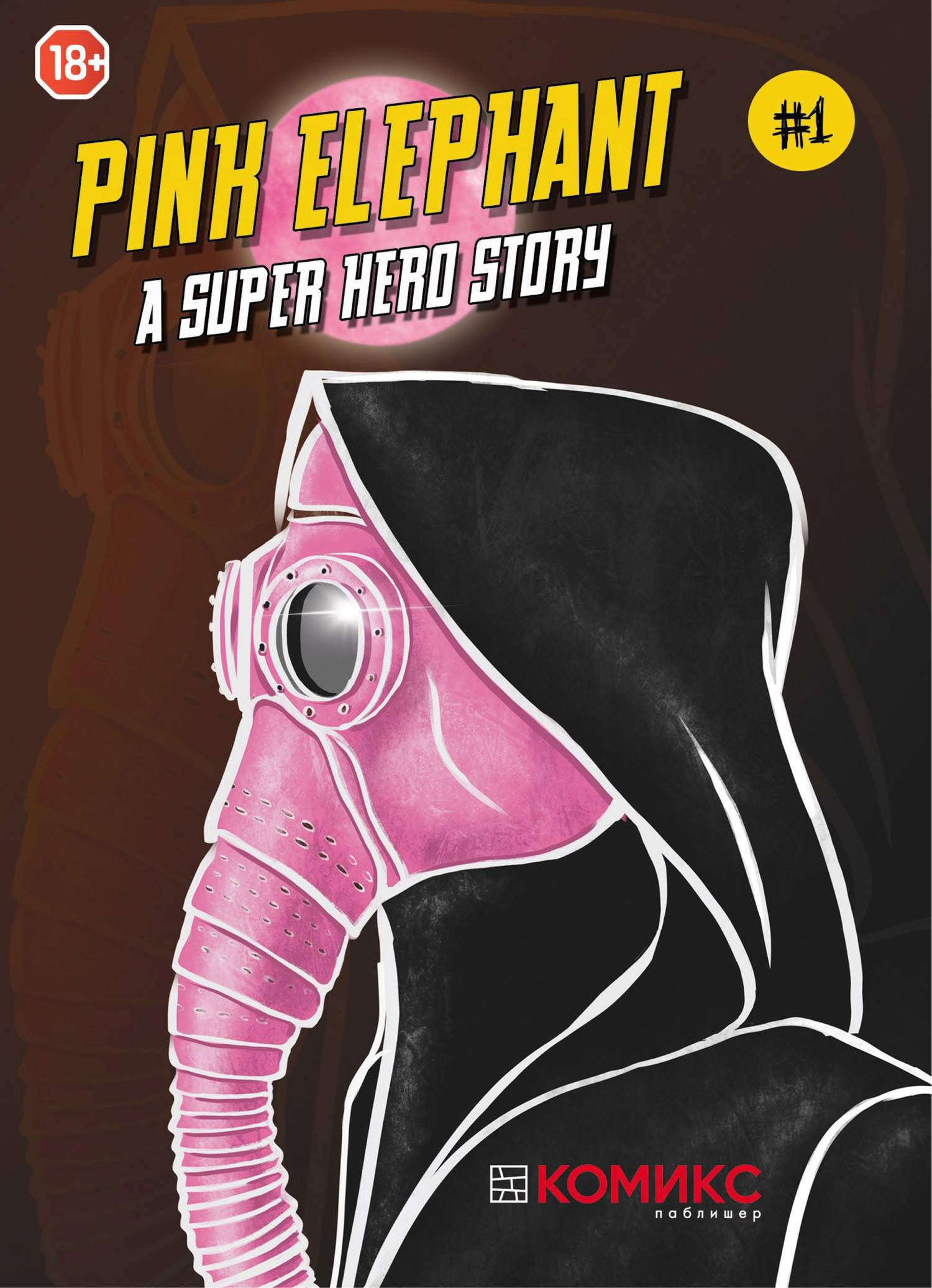Pink Elephant – A Superhero Story. Глава 1