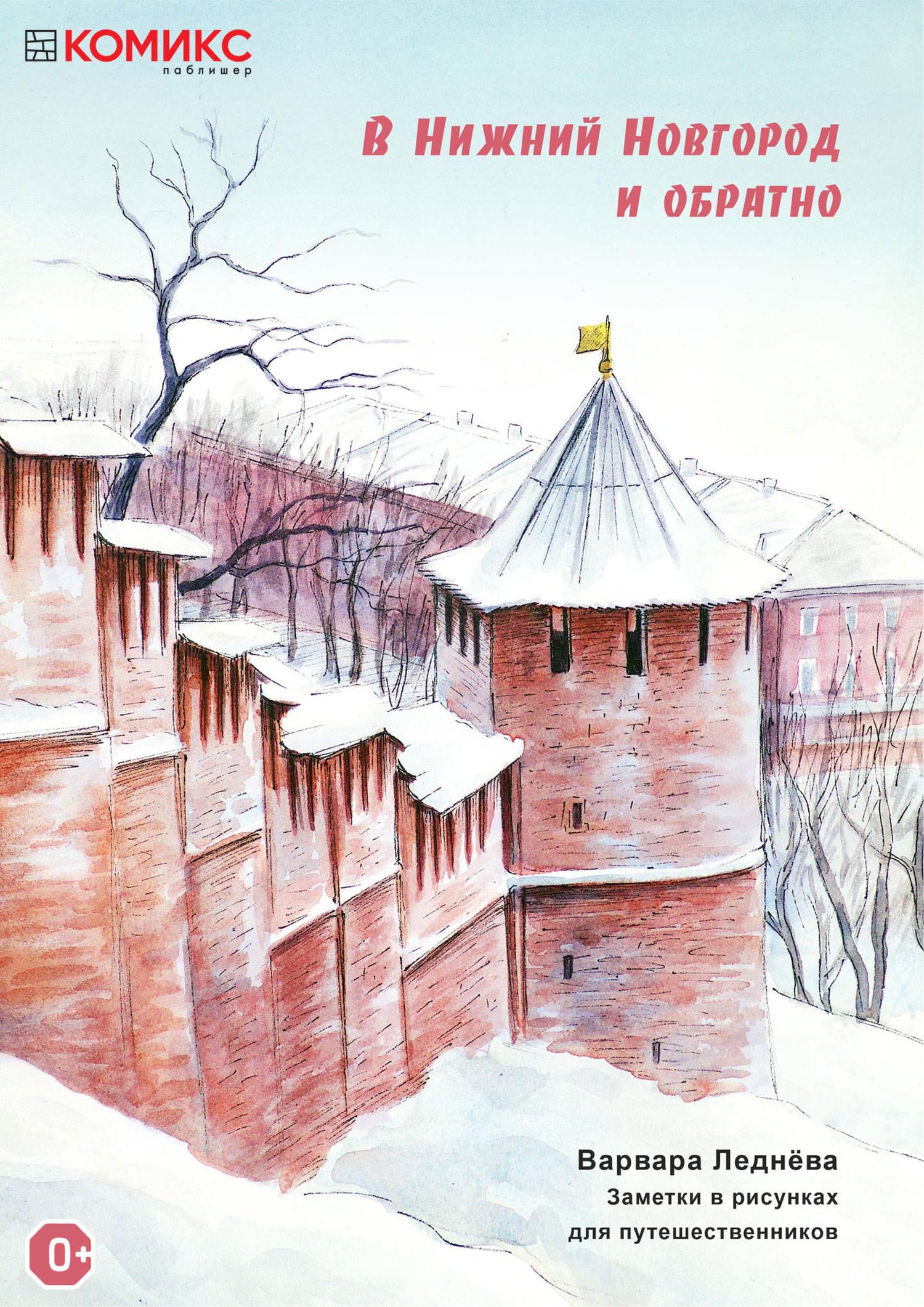 Варвара Леднёва В Нижний Новгород и обратно
