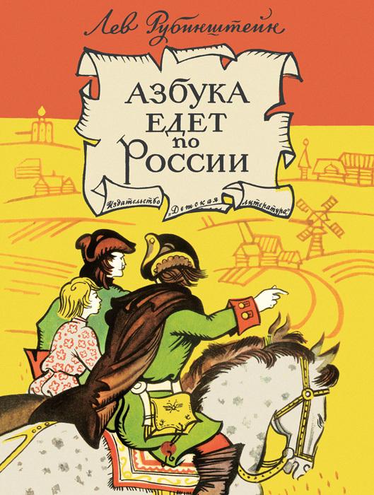 Лев Рубинштейн - Азбука едет по России (сборник)