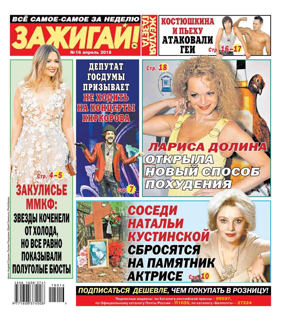 Желтая Газета. Зажигай! 16-2018