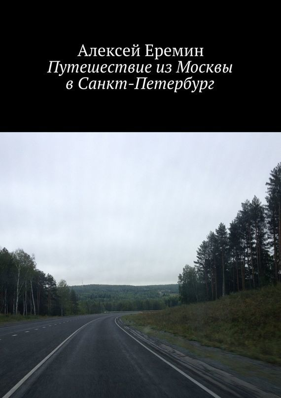 Алексей Еремин Путешествие из Москвы в Санкт-Петербург авиабилет из санкт петербур
