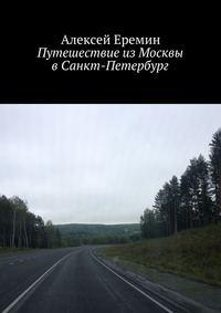 - Путешествие из Москвы в Санкт-Петербург