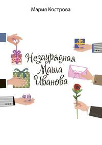 Мария Кострова - Незаурядная Маша Иванова