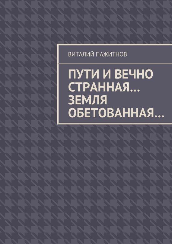 Виталий Владиславович Пажитнов Пути ивечно странная… Земля обетованная…