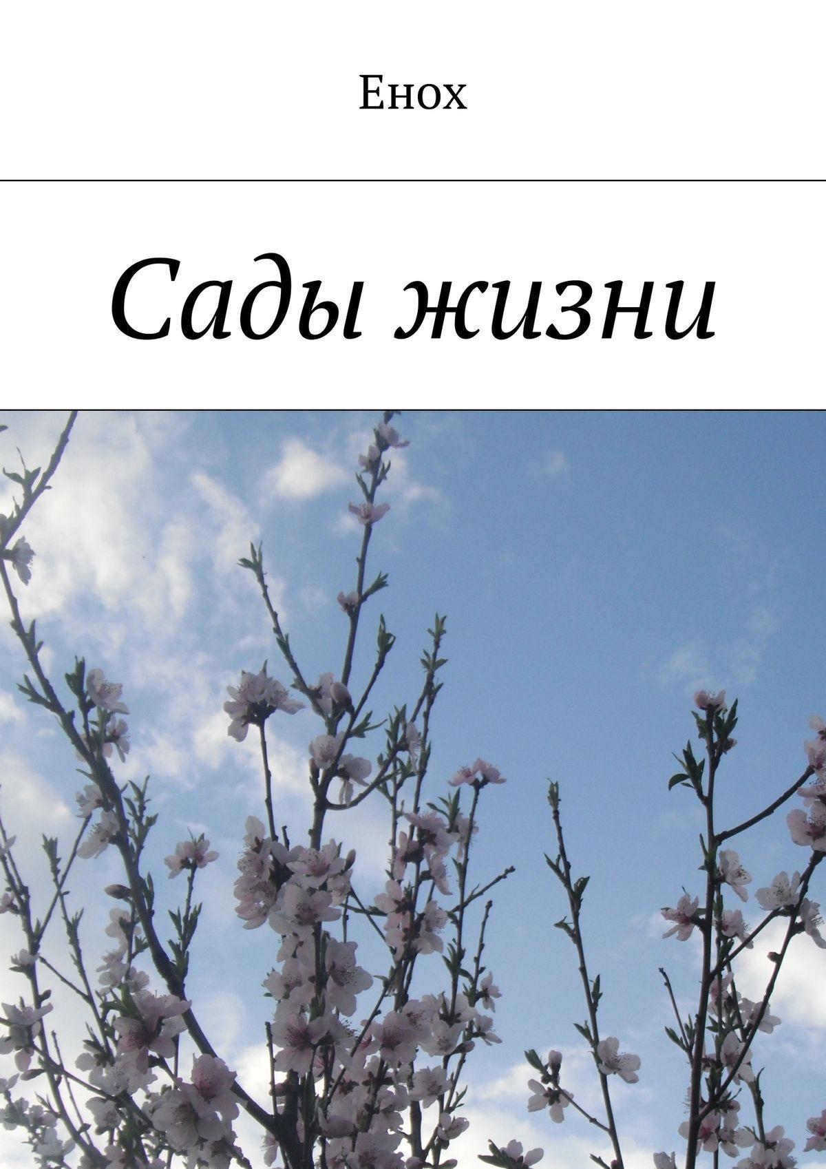 Енох Сады жизни