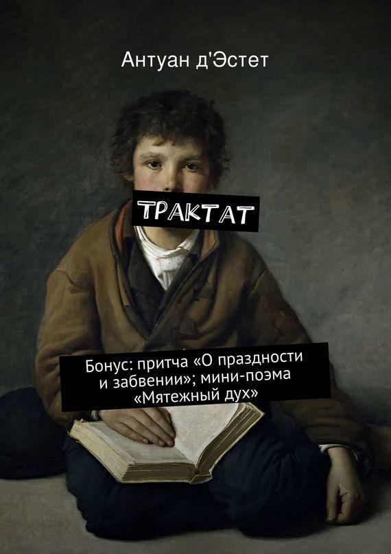 Антуан д Эстет бесплатно
