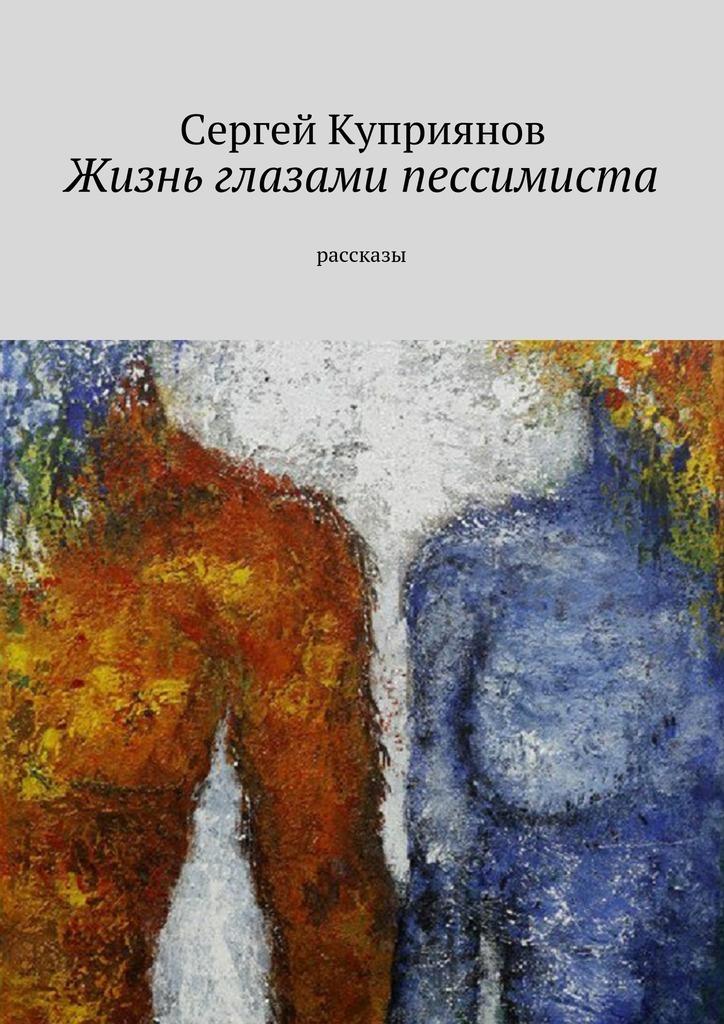Сергей Николаевич Куприянов бесплатно