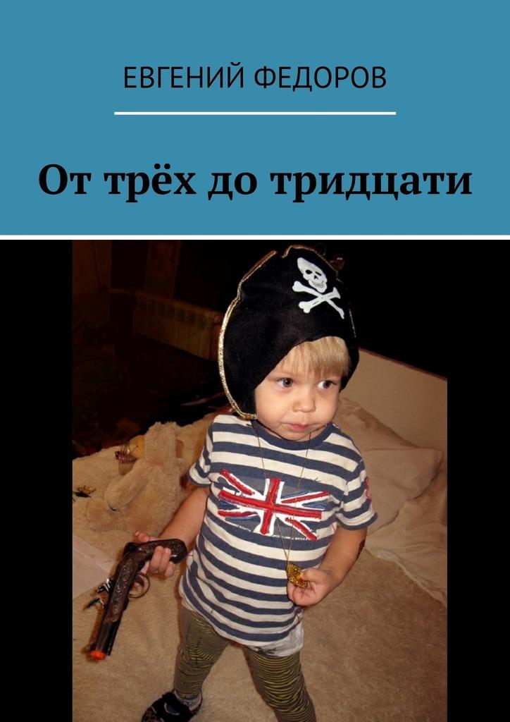 Евгений Федоров Оттрёх дотридцати