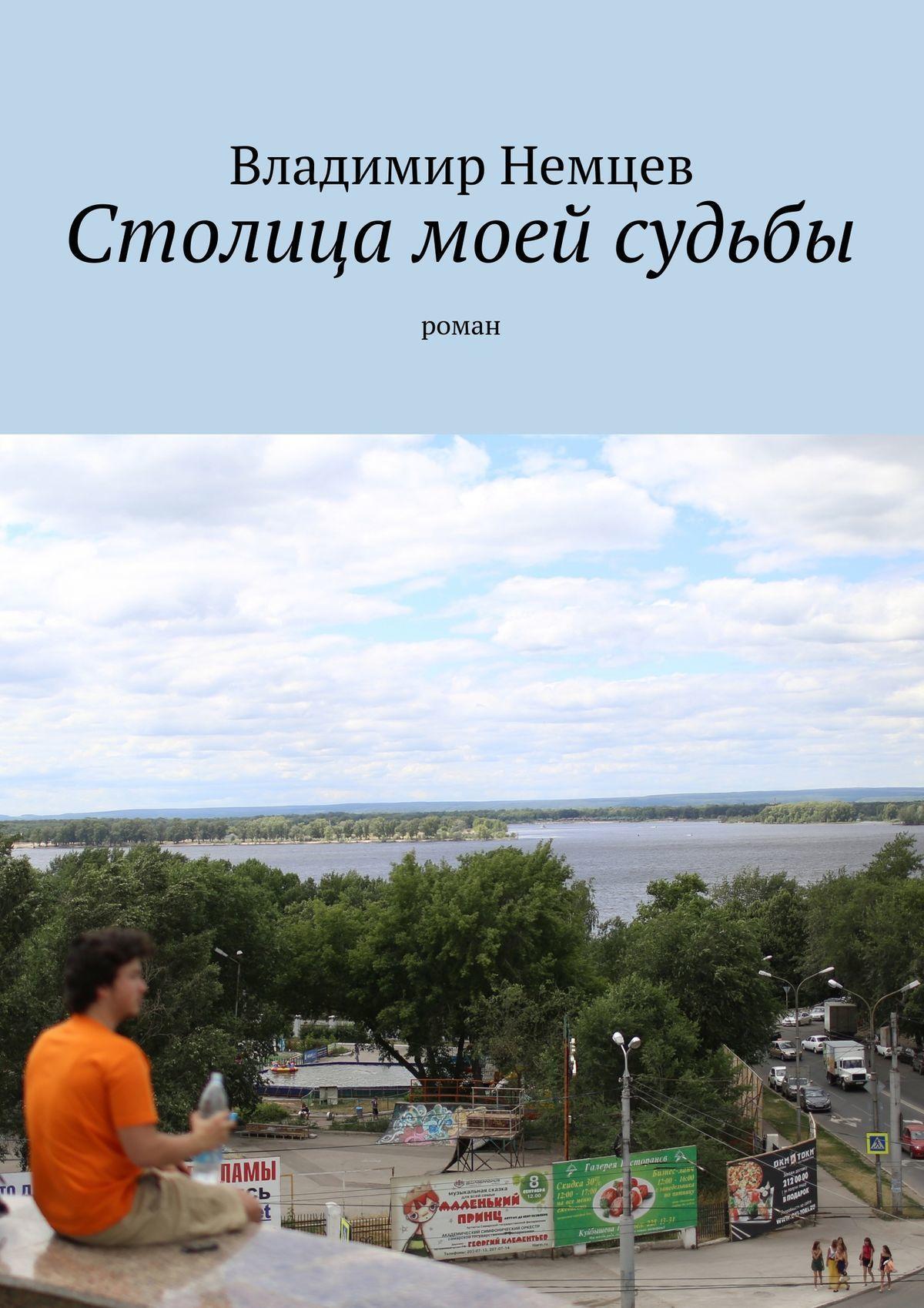Владимир Иванович Немцев бесплатно