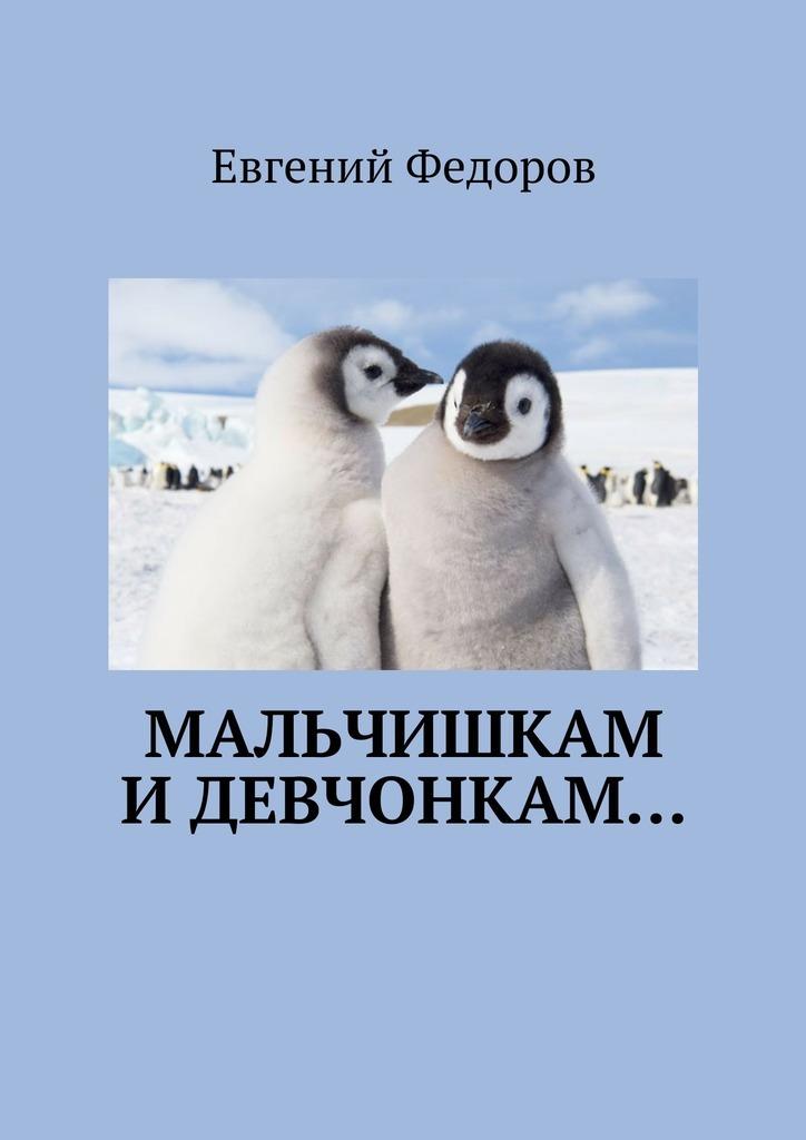 Евгений Федоров Мальчишкам идевчонкам…