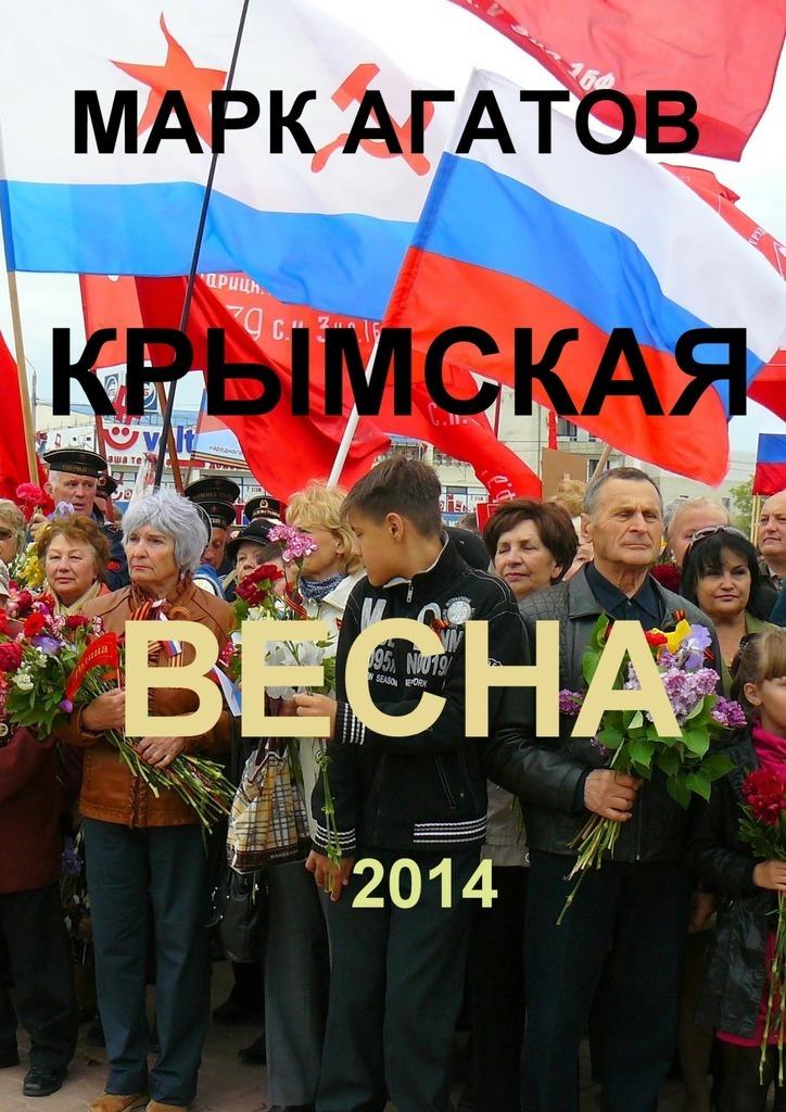 Марк Агатов Крымская весна2014 книги эксмо крымская весна кв 9 против танков манштейна