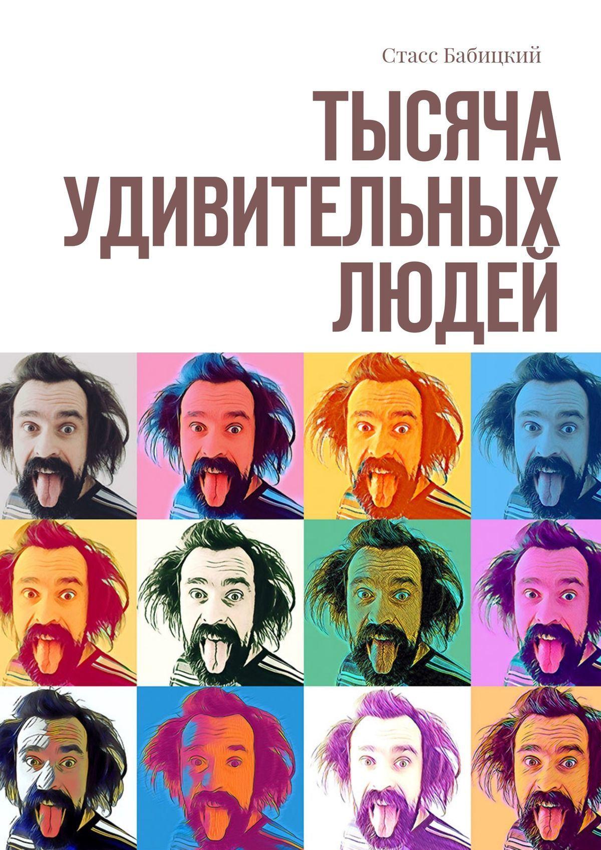 Стаcc Бабицкий бесплатно