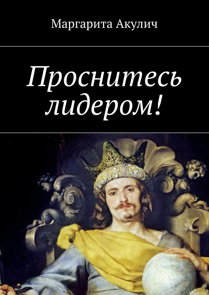 Маргарита Васильевна Акулич бесплатно