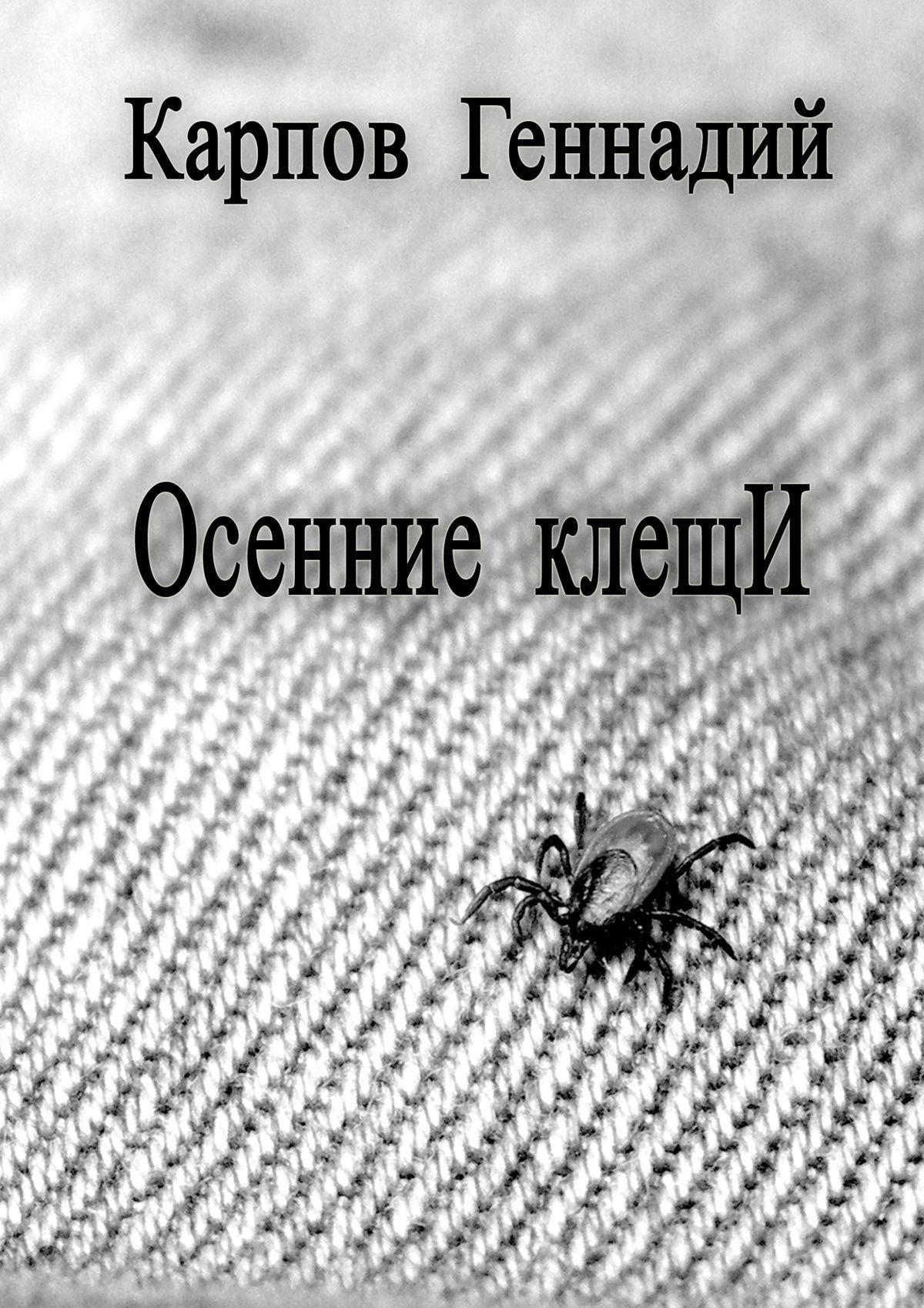Геннадий Карпов Осенние клещИ лихачев д пер повесть временных лет
