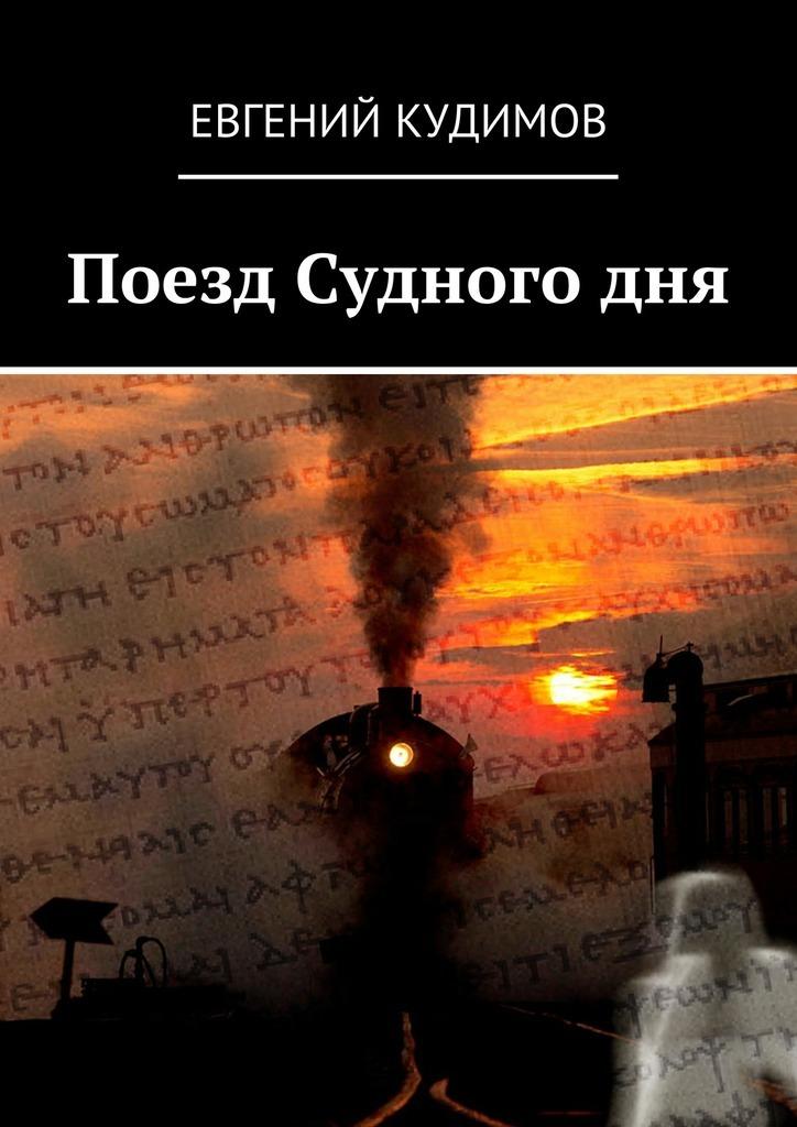Евгений Кудимов Поезд Судного дня