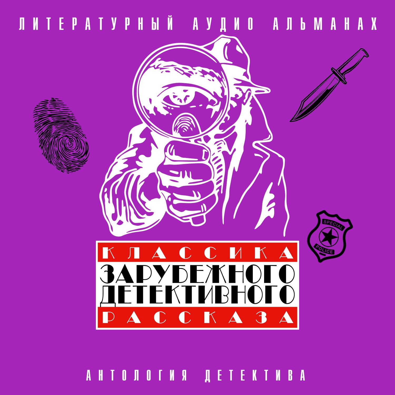 Сборник Классика зарубежного детективного рассказа 4 коллектив авторов классика русского рассказа 8