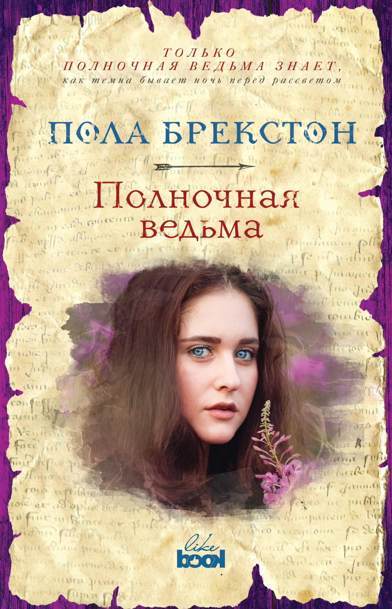 Обложка книги Полночная ведьма, автор Пола Брекстон