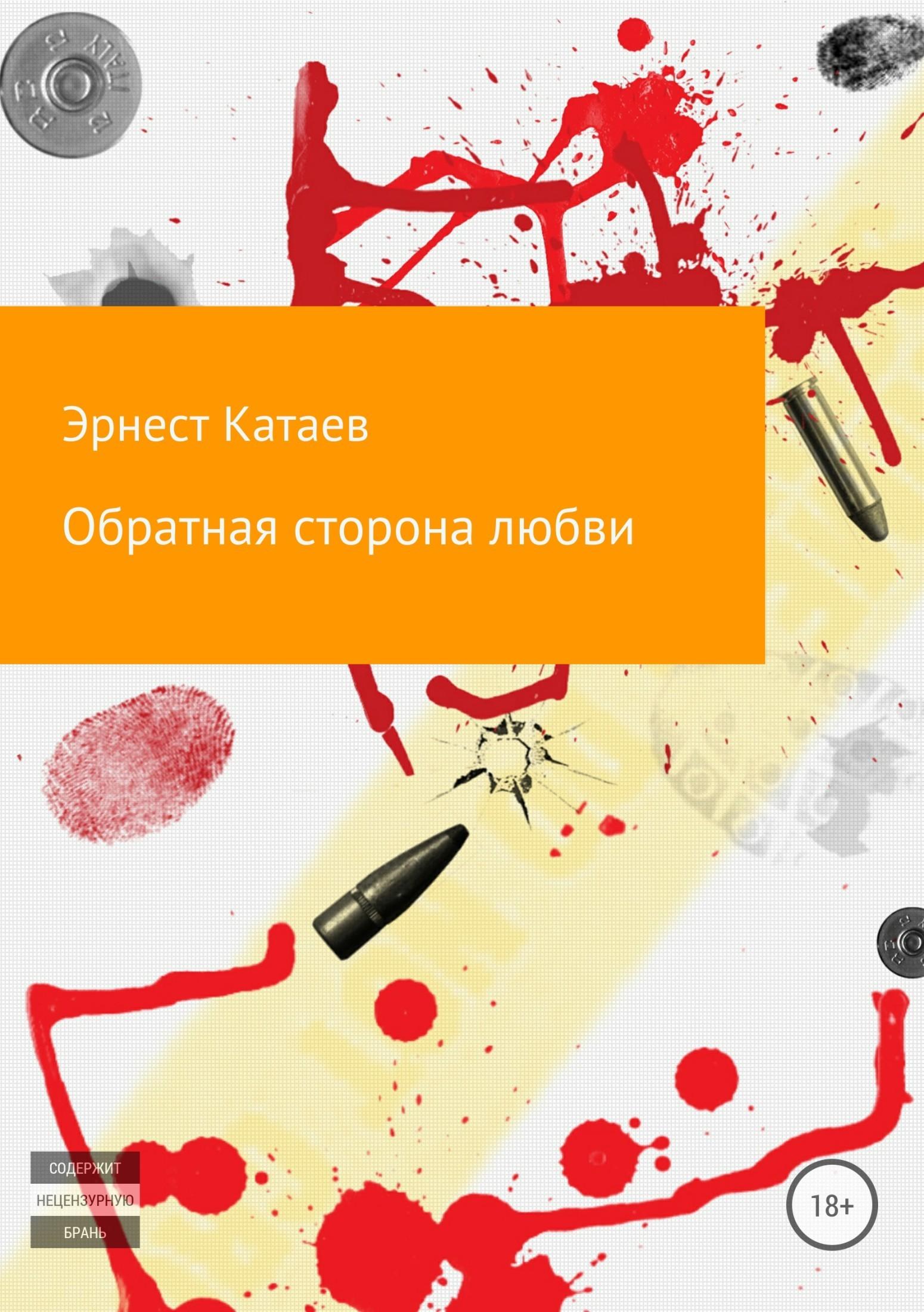 Эрнест Владимирович Катаев бесплатно