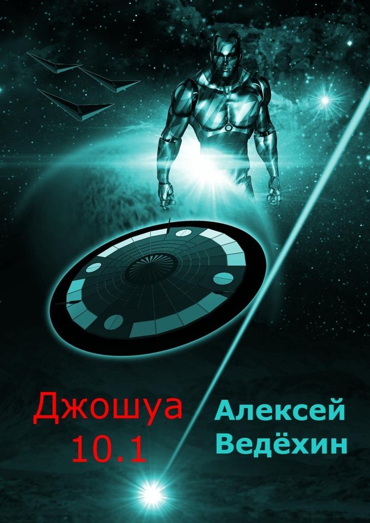 Алексей Ведёхин Джошуа 10.1 ISBN: 9785448522772 алексей ведёхин сказка модерн болотный киберпанк