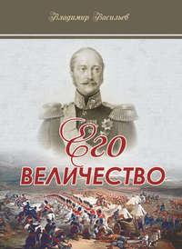 Владимир Васильев - Его величество