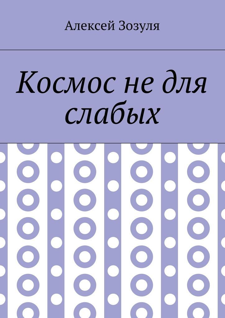 Алексей Зозуля бесплатно