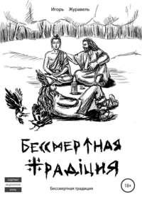 Игорь Александрович Журавель - Бессмертная традиция