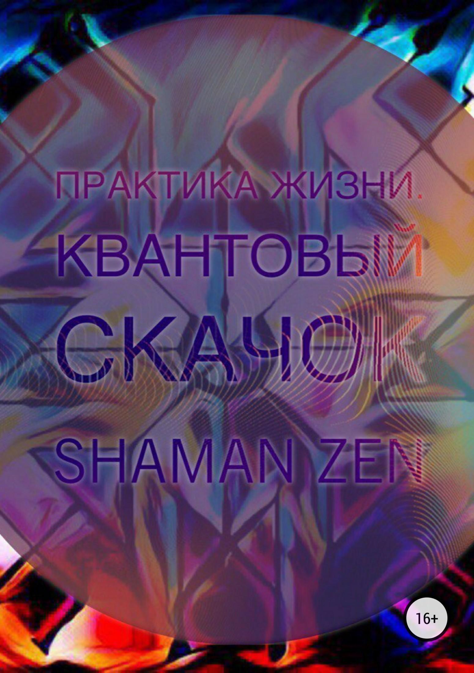 Shaman ZEN Практика Жизни. Квантовый Скачок гилка н квантовый скачок энергия передачи мыслей посредством паралл мира