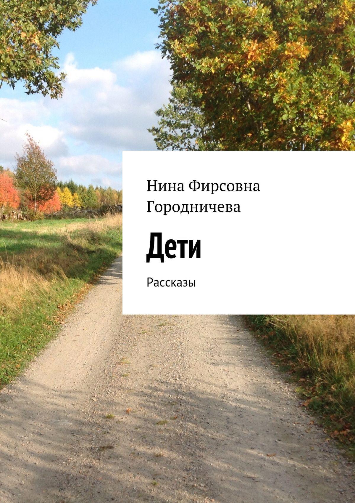 Нина Фирсовна Городничева Дети. Рассказы нина охард ручная кладь рассказы
