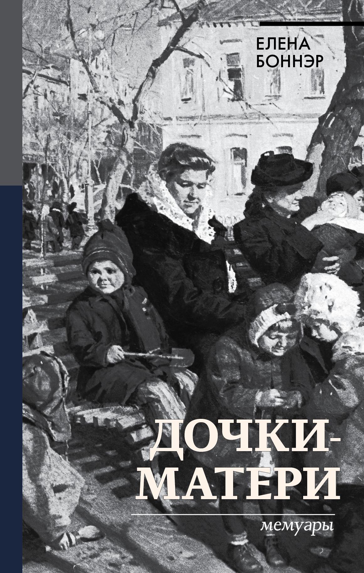 Обложка книги Дочки-матери. Мемуары, автор Елена Боннэр
