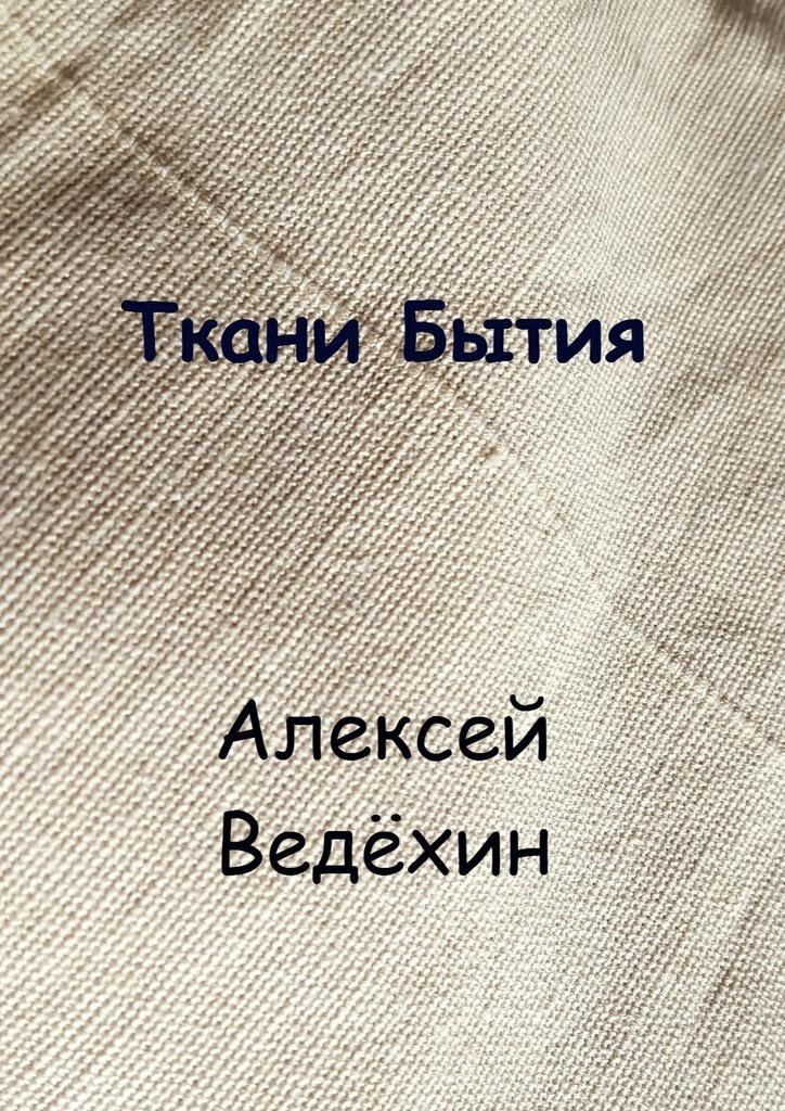 Алексей Ведёхин Ткани Бытия ISBN: 9785448566875 алексей ведёхин сказка модерн болотный киберпанк