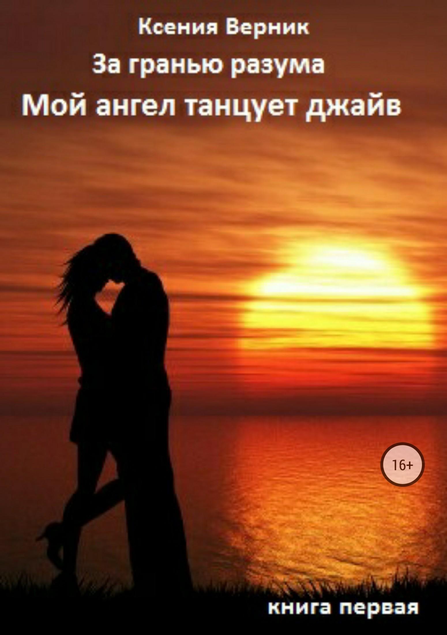 Ксения Георгиевна Верник За гранью разума. Книга первая. Мой ангел танцует джайв