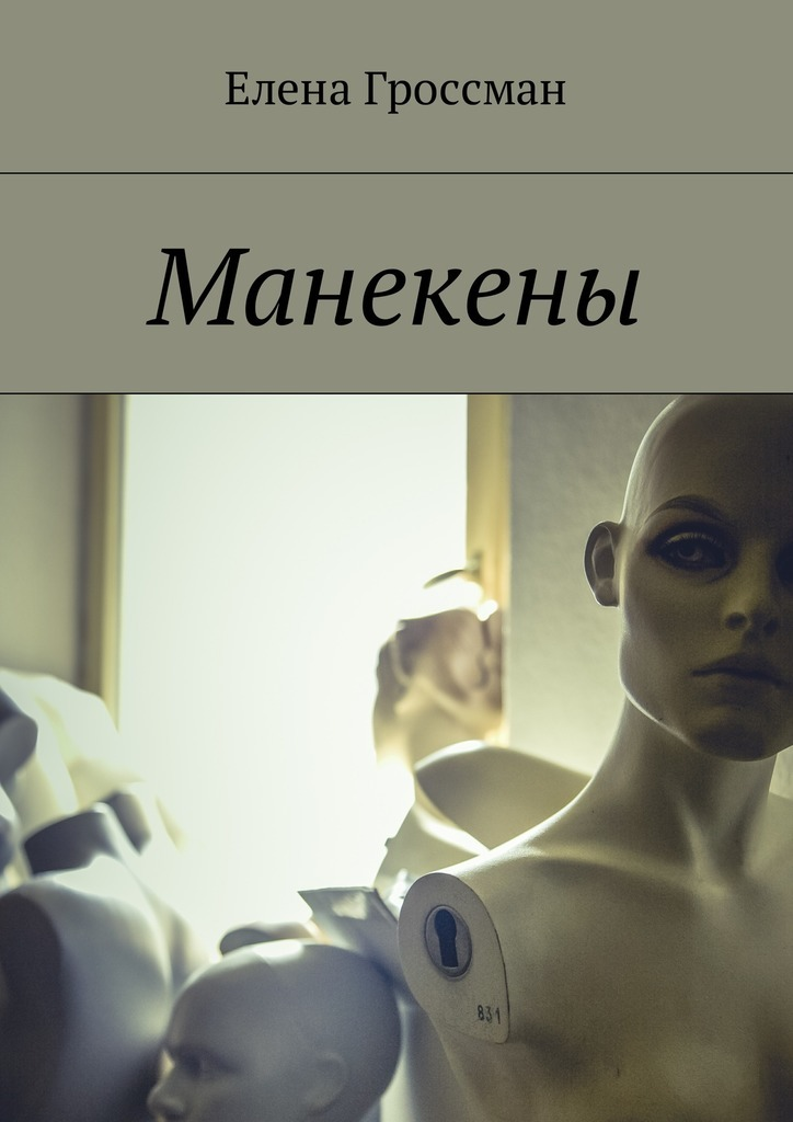 Елена Гроссман Манекены