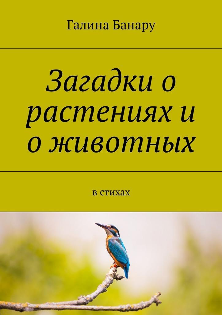 Галина Банару Загадки о растениях и о животных. Встихах