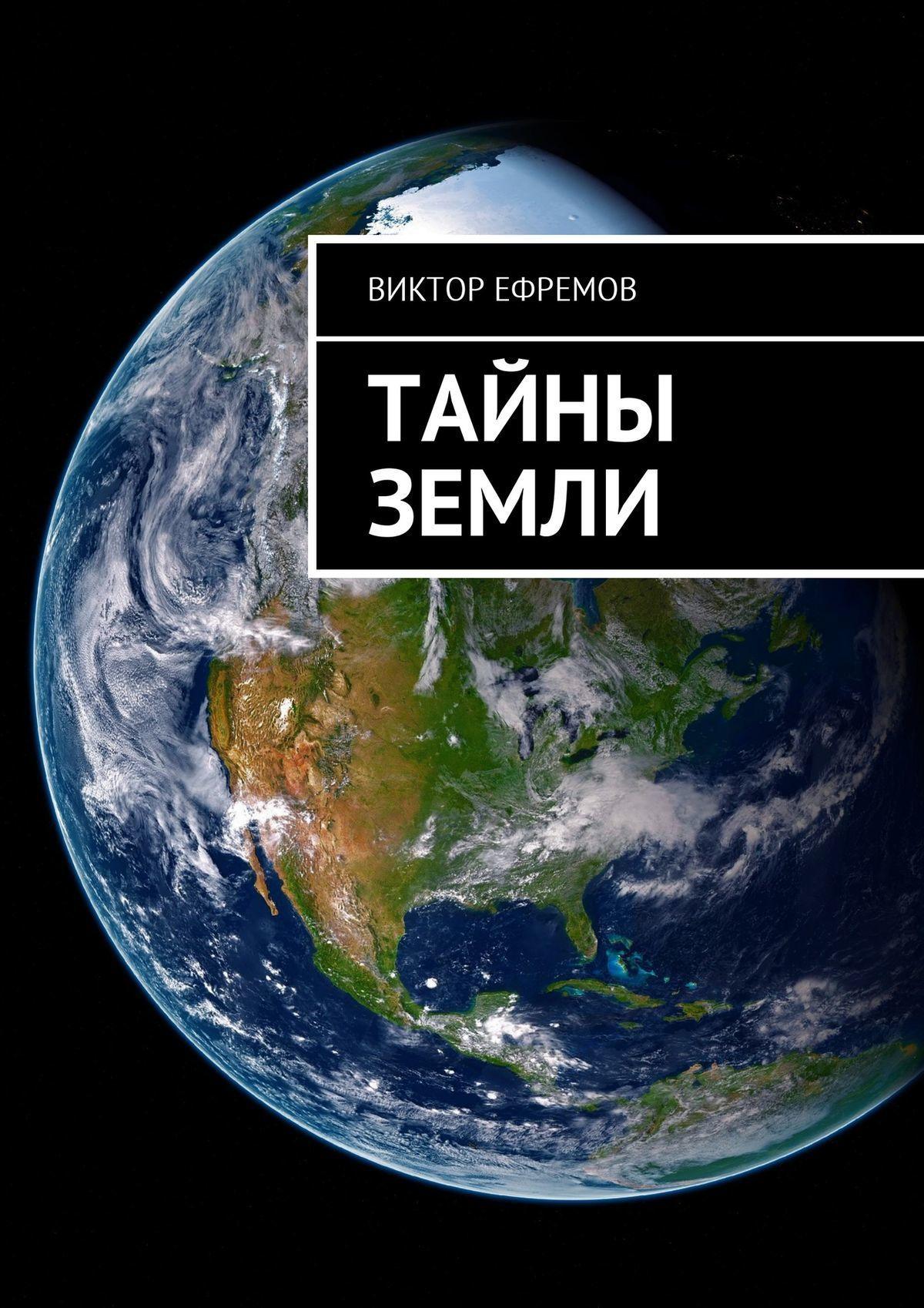 Виктор Ефремов Тайны Земли