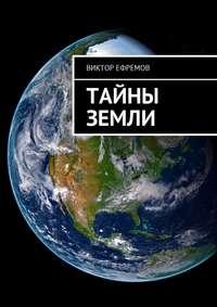 Виктор Ефремов - Тайны Земли