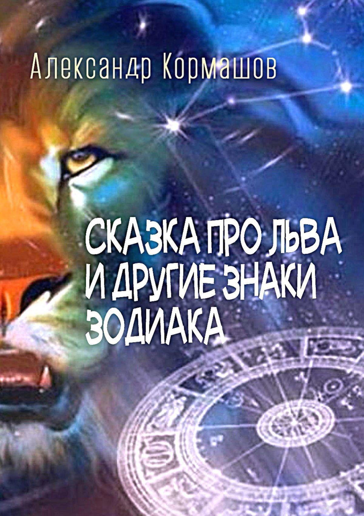 Фото - Александр Кормашов Сказка про Льва и другие знаки Зодиака. И что со Львом было, и кто это сделал конструктор знаки зодиака водолей avtoys