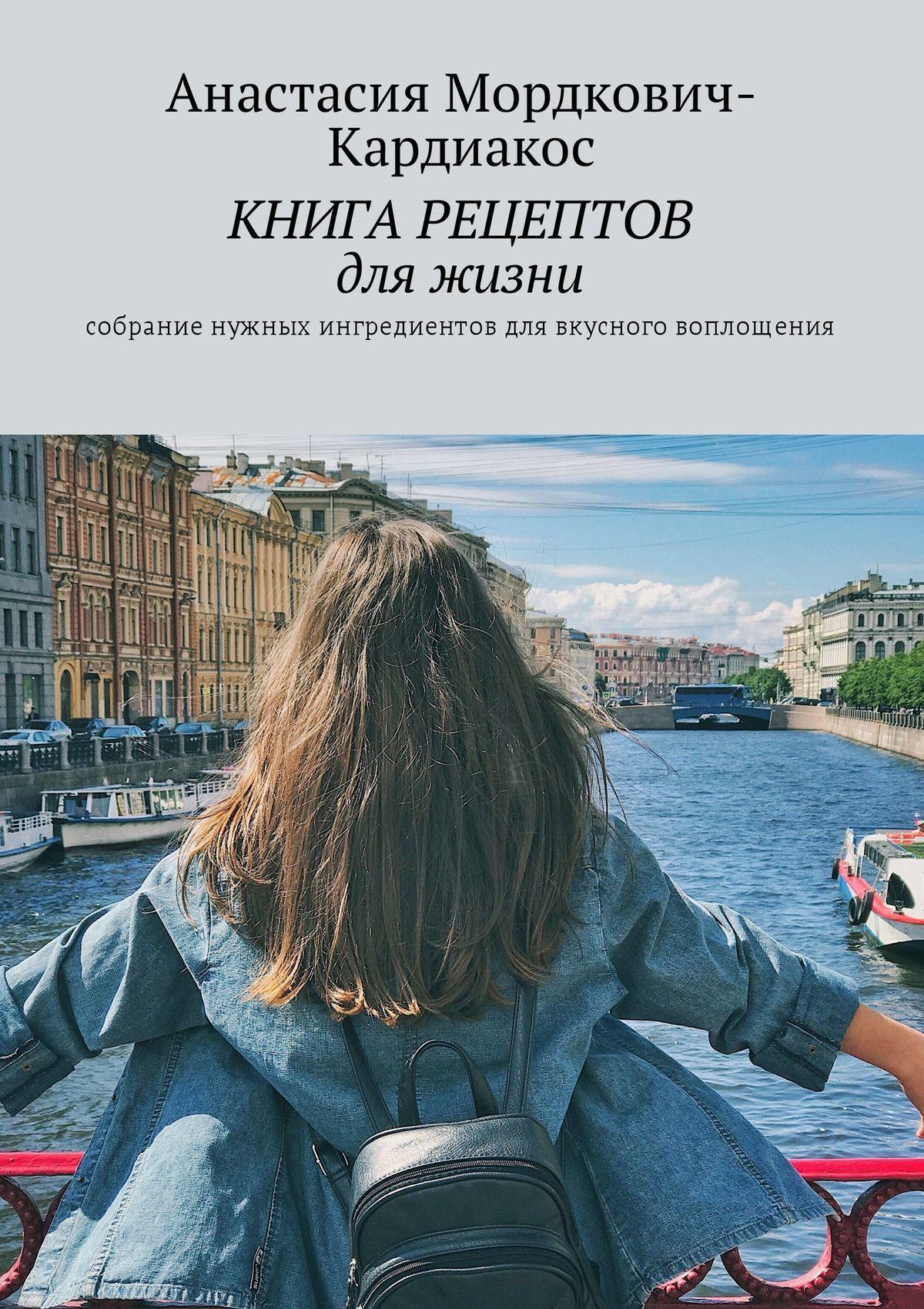 Анастасия Мордкович-Кардиакос бесплатно