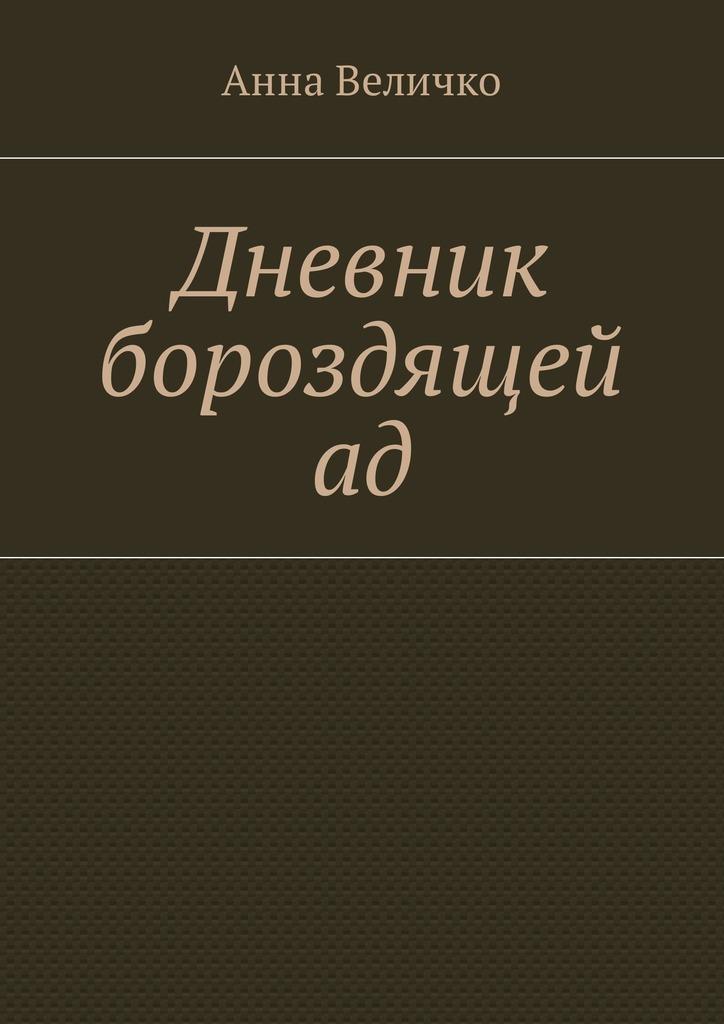 Анна Величко - Дневник бороздящей ад