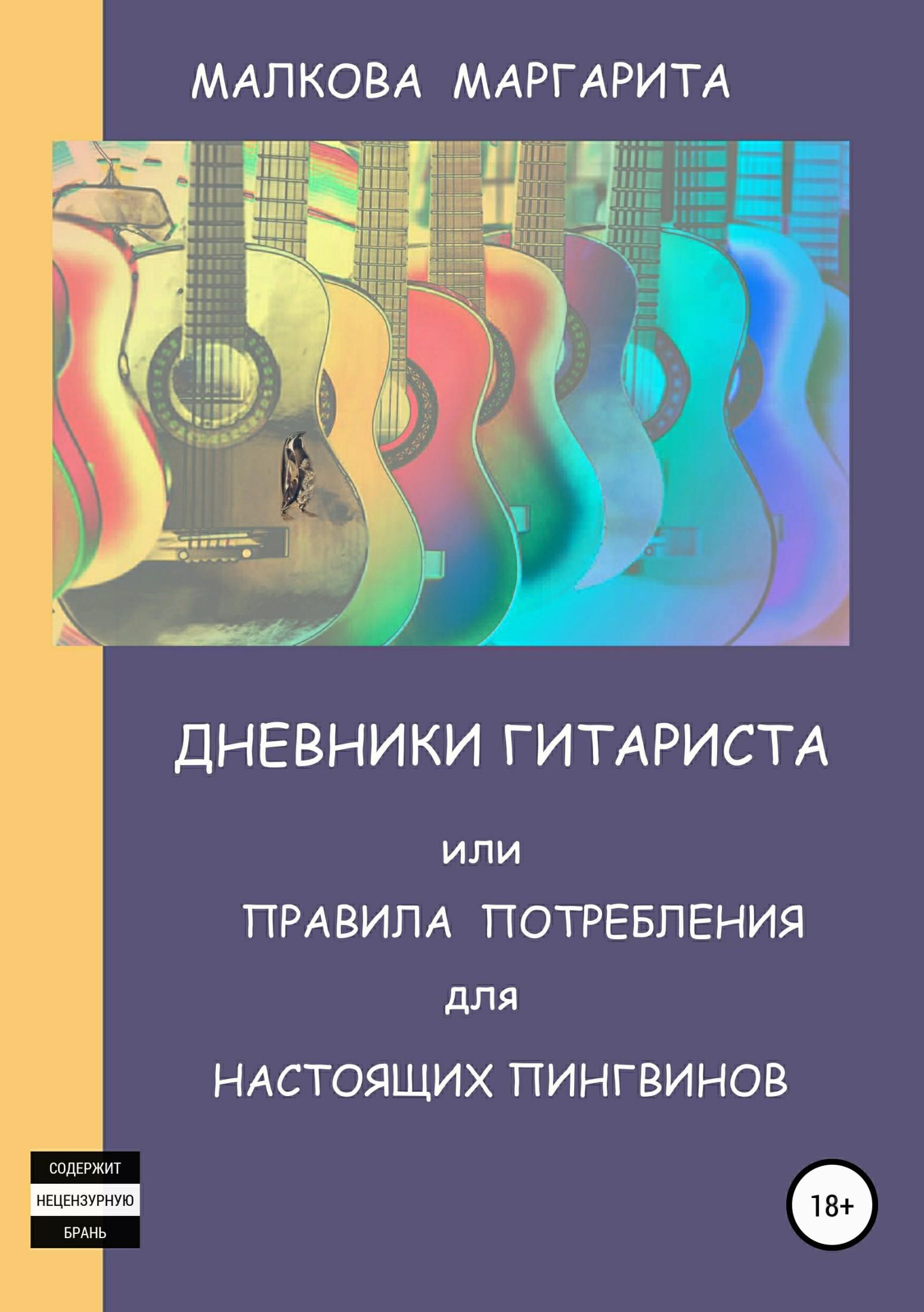 Маргарита Борисовна Малкова бесплатно