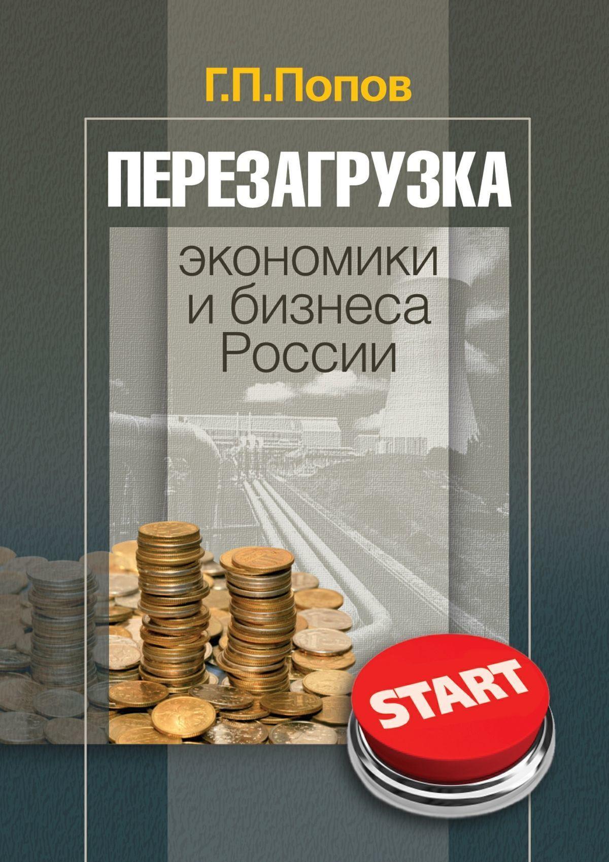Геннадий Петрович Попов бесплатно