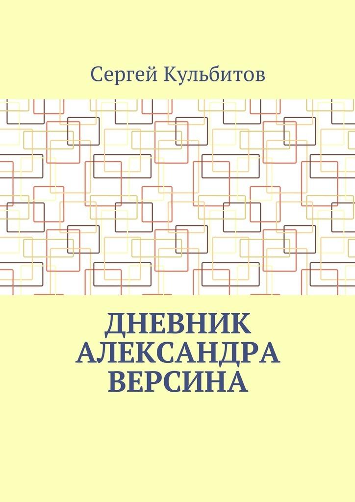 Сергей Кульбитов бесплатно