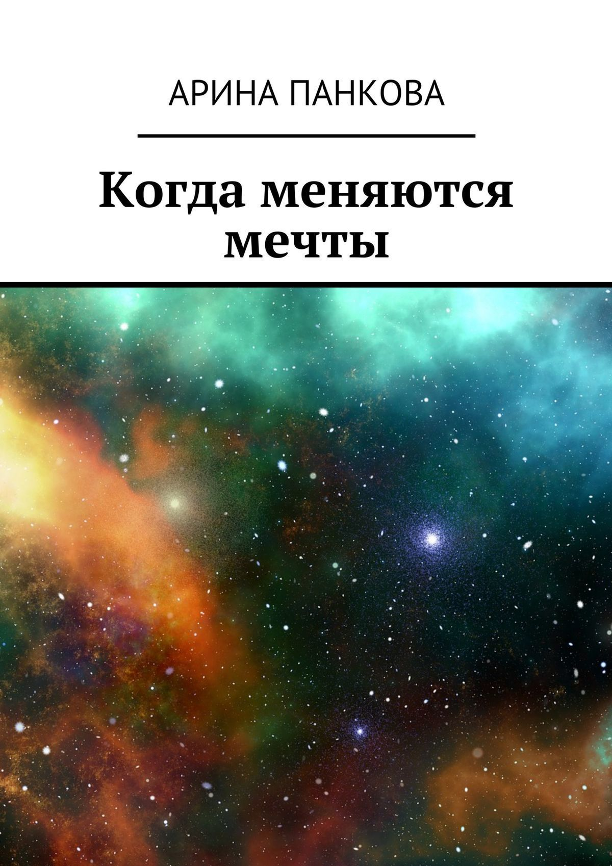 Арина Панкова Когда меняются мечты белых в вспомни сказку