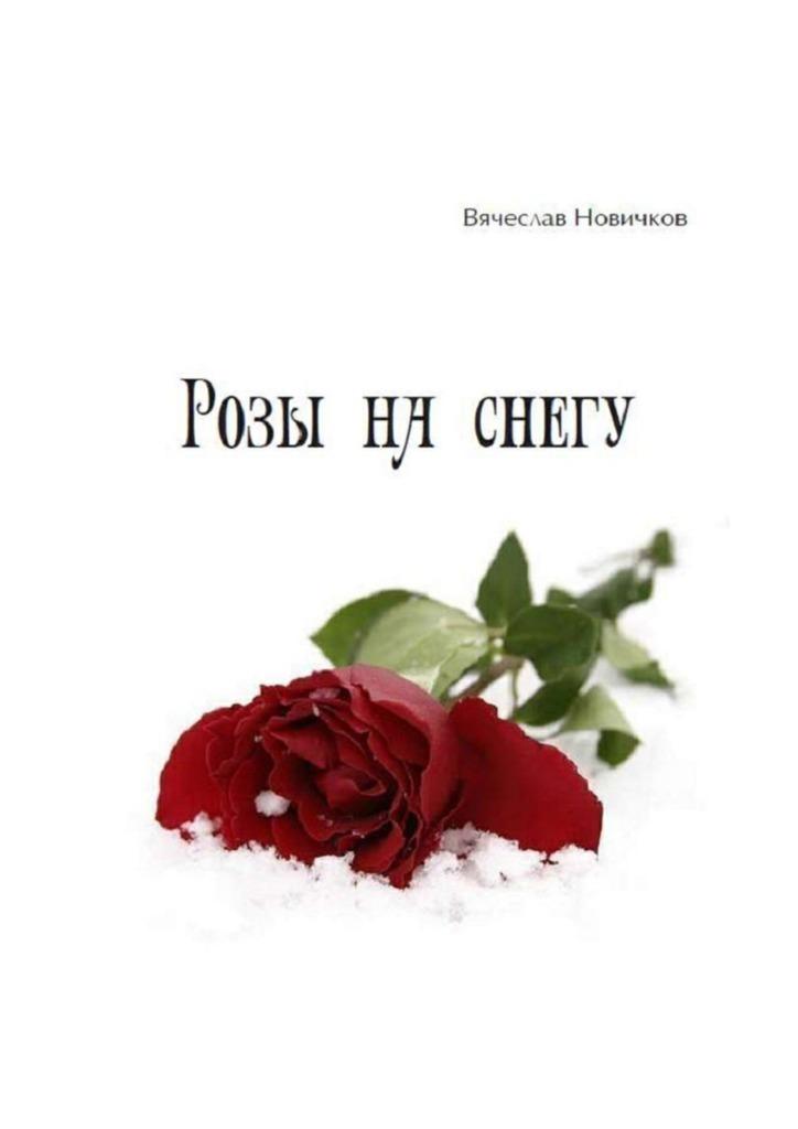 Вячеслав Новичков Розы на снегу