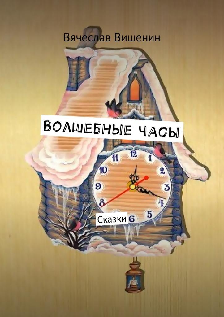 Вячеслав Вишенин бесплатно