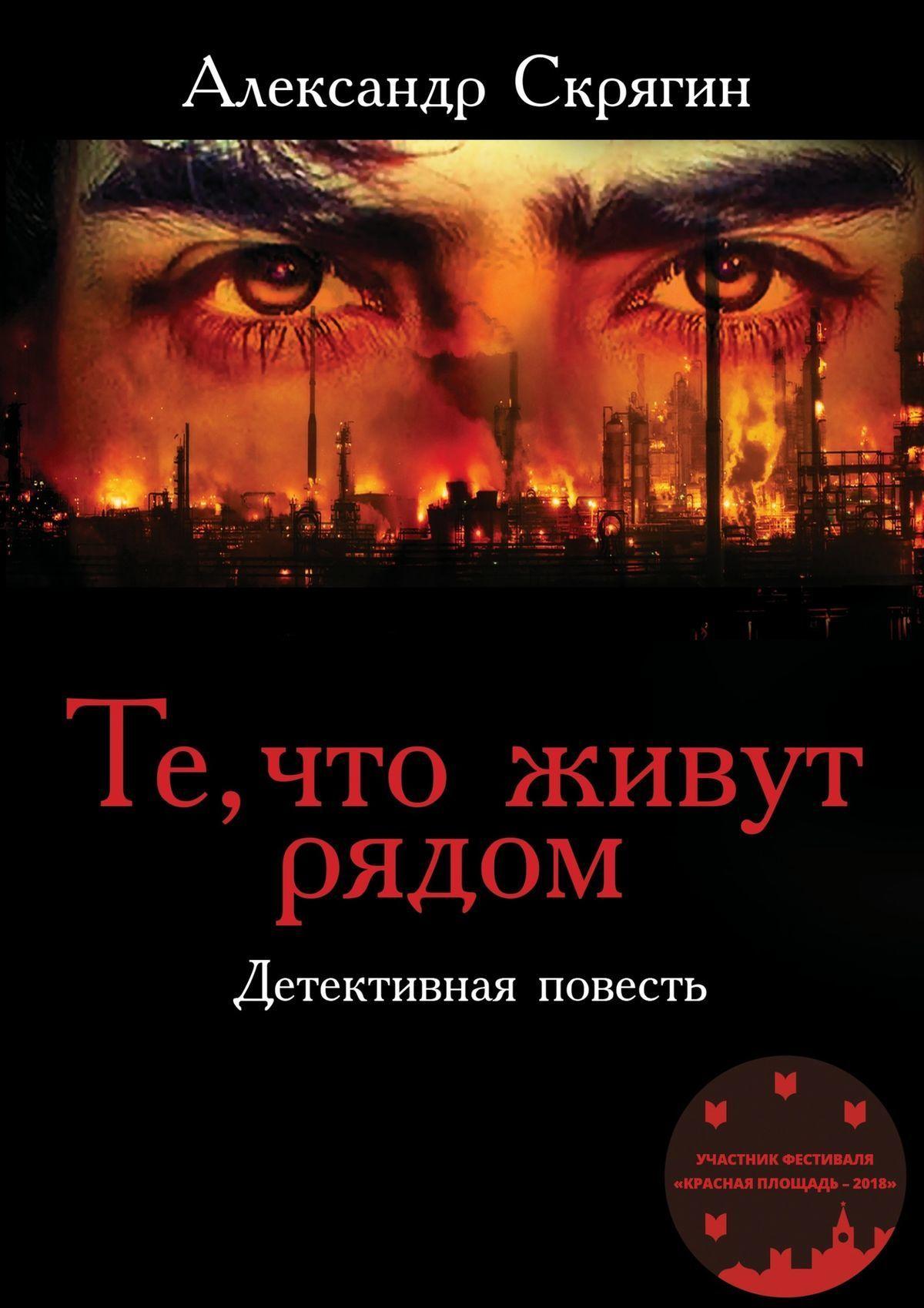 Александр Скрягин бесплатно