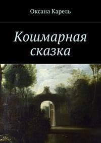Оксана Карель - Кошмарная сказка